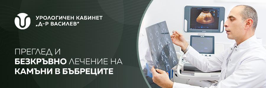 kamani-bunreci-pregled-lechenie-900x300