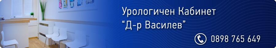urologichen-kabinet-dr-vassilev-22222
