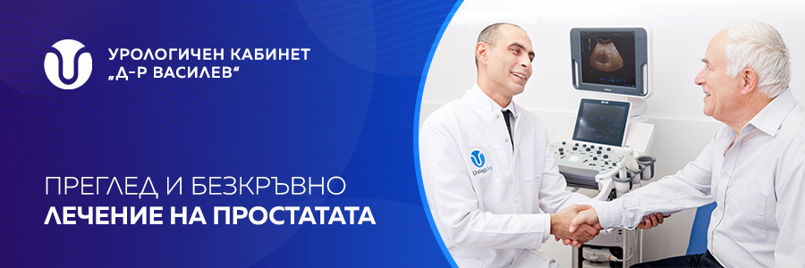 lechenie-i-pregled-prostata-900x300
