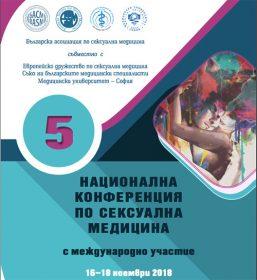 5-konferenciq-sexualna-medicina