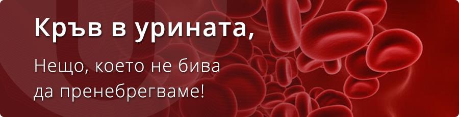 kruv-v-urinata-info-statiq-banner