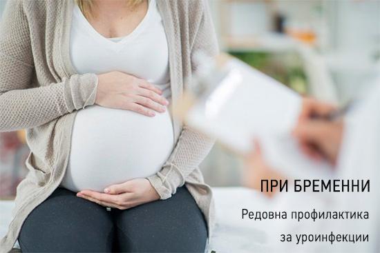 предпазване от цистит при бременни