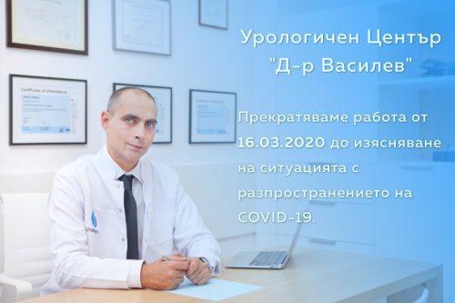 covid-19-urology-bg-800