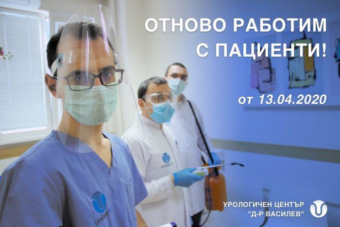 """Отново работим с пациенти - Урологичен Център """"Д-р Василев"""""""