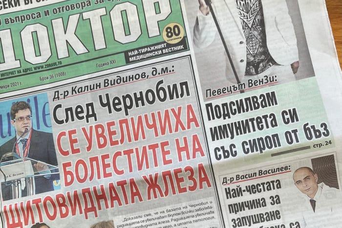Д-р Василев за запушването на бъбреците